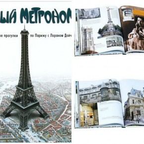 Удивительные прогулки по Парижу с Лораном Дойчем