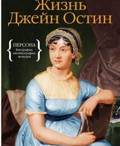 Первая биография Джейн Остин на русском языке