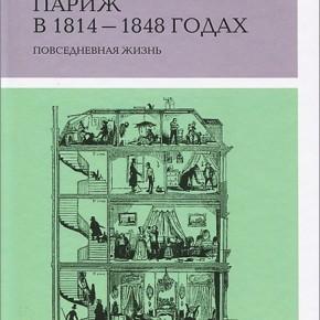 """Вера Мильчина, """"Париж в 1814–1848 годах: повседневная жизнь"""""""