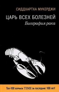 2013_05_14_cancer`s_biografy