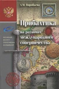 2013_05_17_pribaltika-na_razlomax