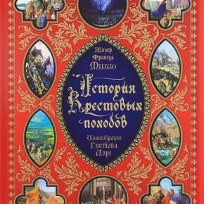 """Жозеф-Франсуа Мишо, """"История Крестовых походов"""""""
