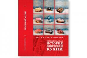 _nepridumannaja_istorija_sovetskoj_kuhni