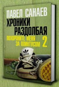 hroniki_razdolbaja