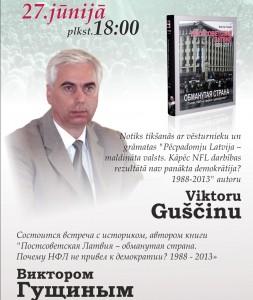 Guschin_plakat1