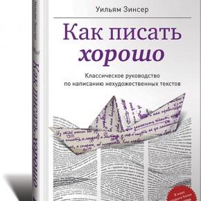 """Уильям Зинсер, """"Как писать хорошо: Классическое руководство по созданию нехудожественных текстов"""""""