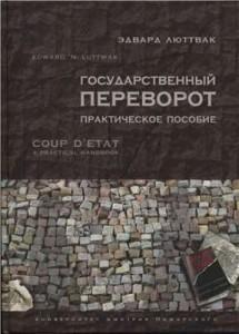 Luttvak-gos-perevorot_posobie