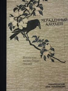 2013_08_31_ukradennyj_amulet