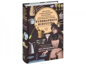 Ignatjeva Kulinarnaja