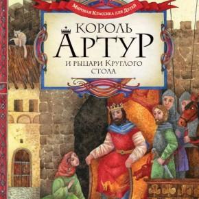 2013_10_10_korolj_artur_cover