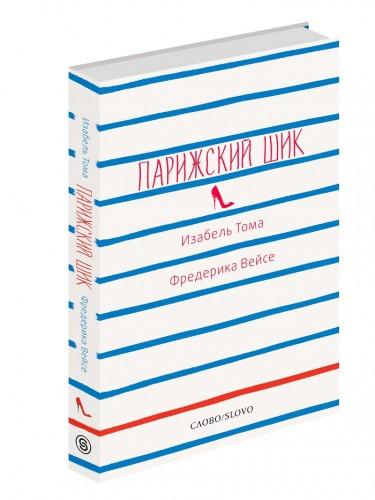 CoverParisShik_RUS.indd