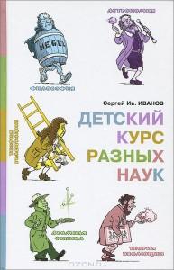 2013_11_03_ivanov_detskij_kurs