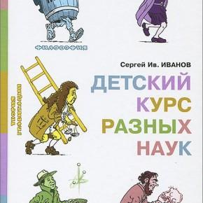 """""""Детский курс разных наук"""""""
