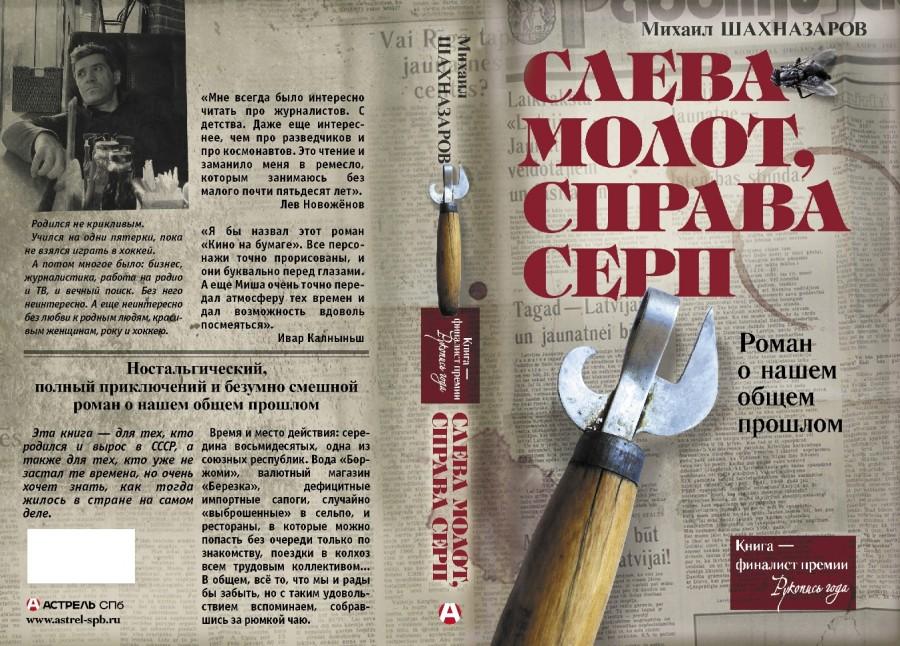 2013_11_15_shahnazarov_sprava_serp_big