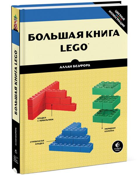 2013_11_25_legoBig_book