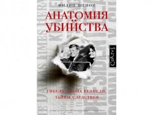 anatomiya-ubiystva-gibel-djona-kennedi-taynyi-rassledovaniya_10515346