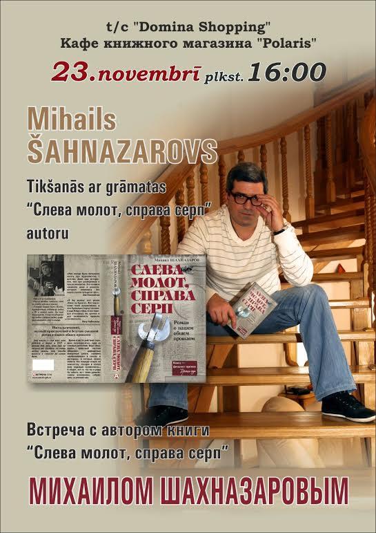 shahnazarov_plakat
