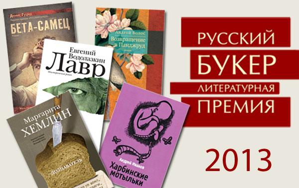 2013_12_08_russkiy-buker-2013