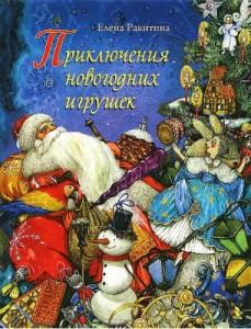 2013_12_17_rakitinskaja_igrushki_obl