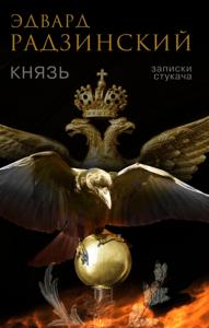 2013_12_19_radzinskiy_knjazj