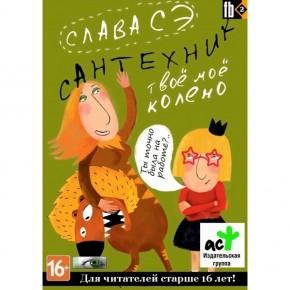 Декабрьское шествие бестселлеров: Б. Акунин, Е. Костюкович и Слава Сэ!