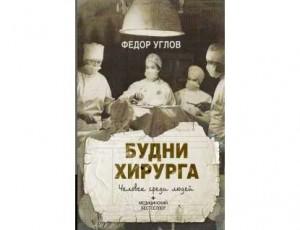 Uglov-2