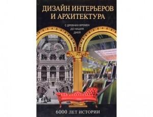 dizayn-intererov-i-arhitektura-6000-let-istorii_10610012