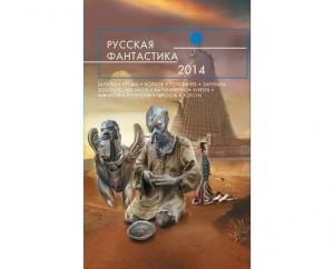 fantastika-2014