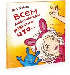 2014_02_11_luboznayka-cover