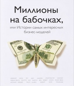 2014_02_14_babochki_cover