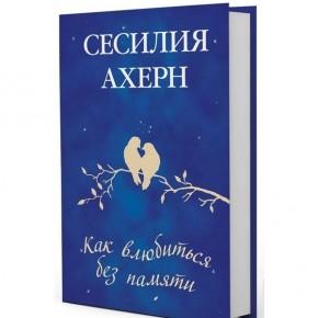"Новый роман от автора ""P.S. Я люблю тебя"""