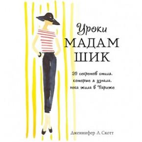 Уроки стиля мадам Шик