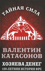 2014_03_25_katasonov