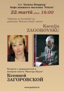 Zagorovskaja_04