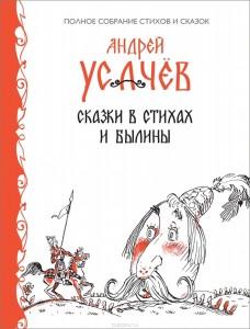 2014_04_07_usachev_skazki_stihi