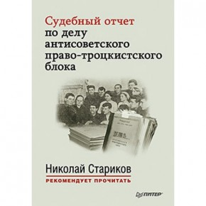 """Н. Стариков рекомендует: """"Сталинские процессы"""" в документах"""