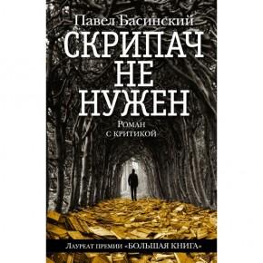 Литературные портреты: от Пушкина до Прилепина