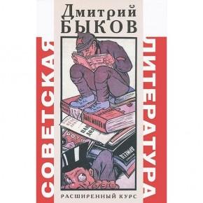 Дмитрий Быков о советской литературе
