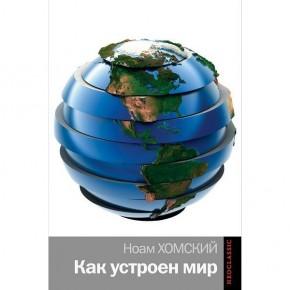 Геополитическое устройство мира