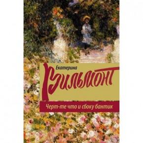 Новая книга Екатерины Вильмонт