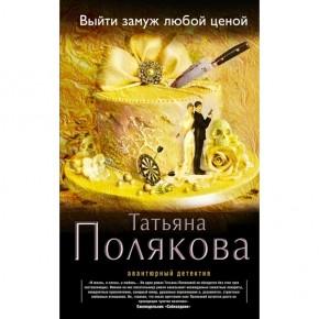 Иронический детектив Татьяны Поляковой