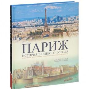 Париж и Лондон - истории двух великих городов
