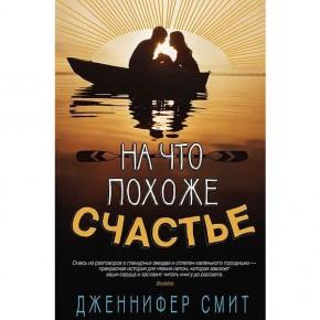 Любовь и счастье в романах Дженнифер Смит