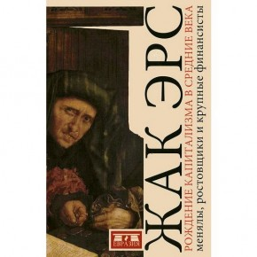 История финансов в Средние века