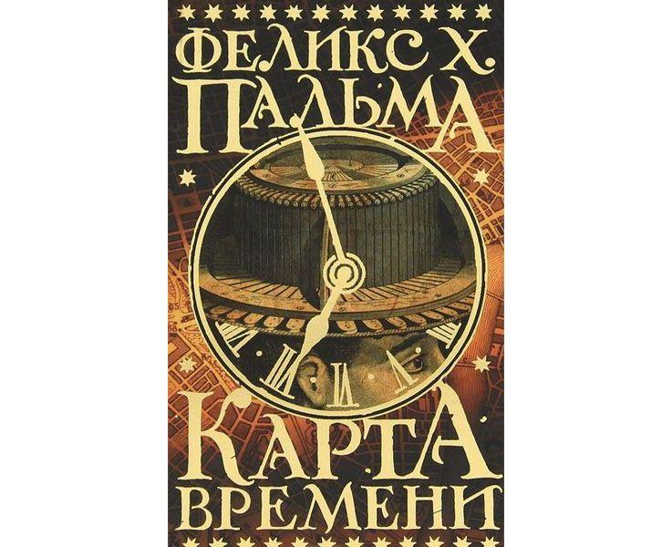 Картинки по запросу Феликс Пальма. «Карта времени»