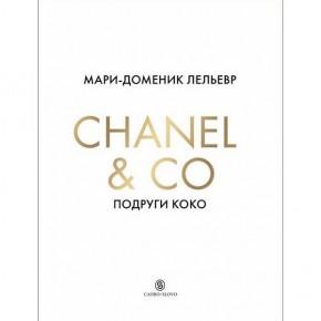 """""""CHANEL & CO. ПОДРУГИ КОКО"""""""