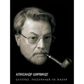 Александр Ширвиндт вспоминает