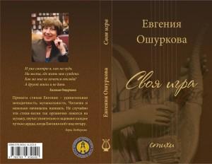 Копия Копия Oshurkova