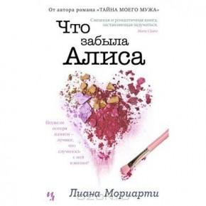 Новый роман Лианы Мориарти