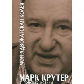 Два тома адвоката Марка Крутера